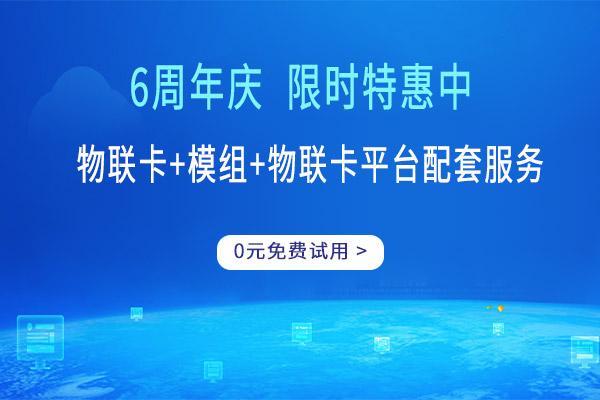 杭州海思物联流量卡图片资料